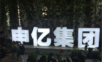 湖南申亿五金标准件有限公司